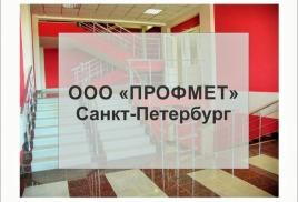 "Преимущества компании ООО ""Профмет"""
